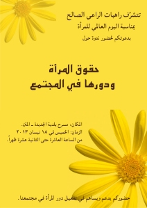 Flyer for the event in Arabic