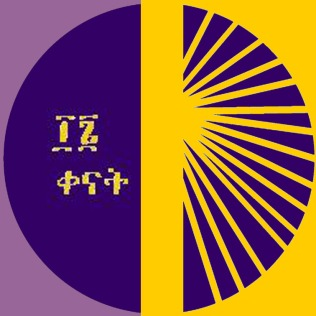 16dayslogo_amharic